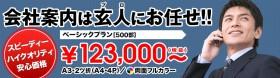 会社案内制作はPROにお任せ!ベーシックプラン[500部]¥123,000〜