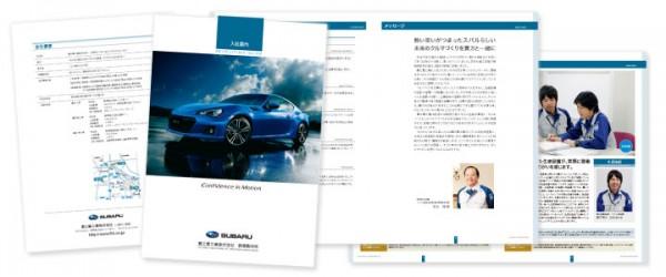 【制作実績】自動車製造会社 入社案内