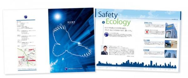 【制作実績】セキュリティ情報機器開発会社 会社案内2013