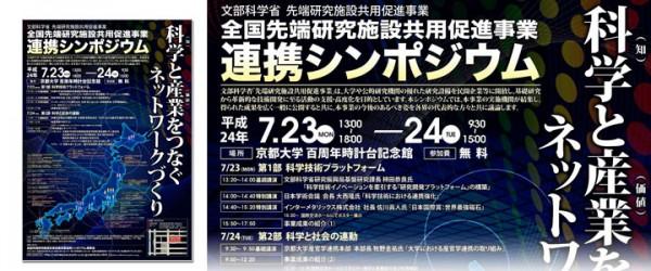 【制作実績】国立大学 イベントポスター