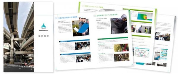 【制作実績】技術会社業務概要パンフレット