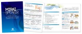 【制作実績】音響開発会社 製品紹介パンフレット