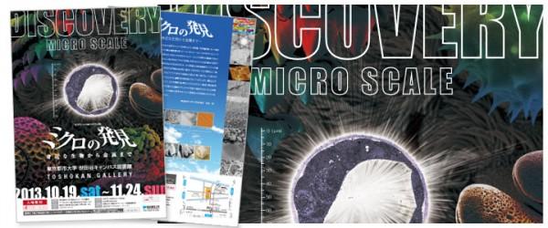 【制作実績】私立大学 イベント用ポスター2013年度版