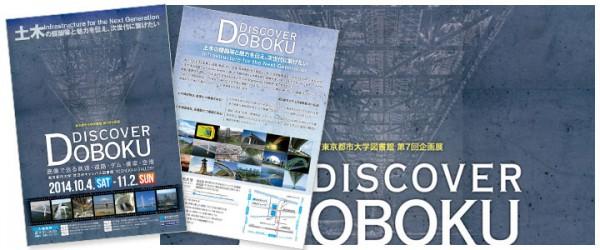 【制作実績】私立大学 イベント用ポスター2014年度版