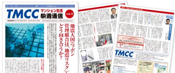 【制作実績】タブロイド判 情報紙