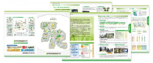 【制作実績】公益財団法人 2006年事業案内