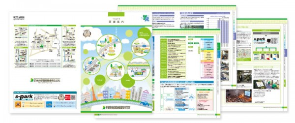 【制作実績】公益財団法人 2010年事業案内