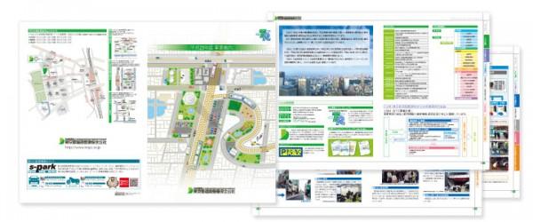 【制作実績】公益財団法人 2011年事業案内