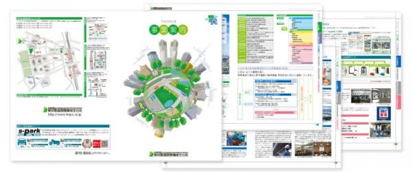 【制作実績】公益財団法人 2012年事業案内