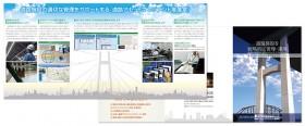 【制作実績】公益財団法人 アセットマネジメントパンフ