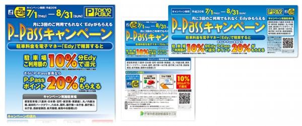 【制作実績】公益財団法人 電子マネーキャンペーン