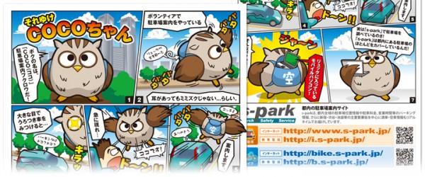 【制作実績】駐車場検索サイト 利用促進広告