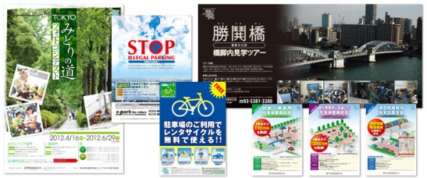 【制作実績】公益財団法人 イベント・キャンペーンポスター