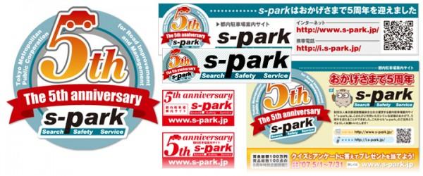 【制作実績】駐車場検索サイト 5周年記念ツール