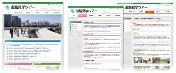 【制作実績】公益財団法人の事業部サイト