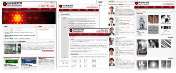 【制作実績】国立大学 研究施設サイト