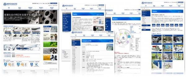 【制作実績】工業部品製造会社オフィシャルサイト