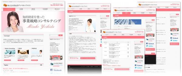 【CMS制作実績】コンサルティング会社サイト