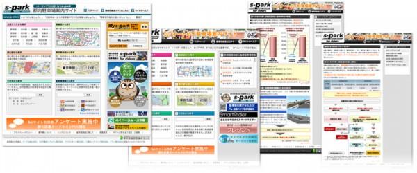 【制作実績】自動車・自動二輪車 駐車場検索サイト