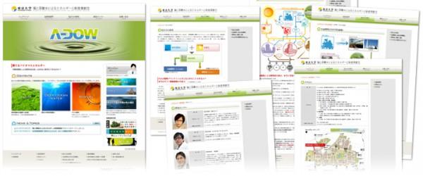 【制作実績】大学生物生産工学研究センターサイト