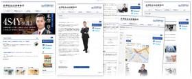 【CMS制作実績】弁護士オフィシャルサイト