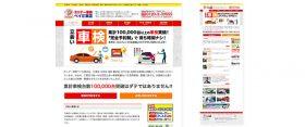 【CMS制作実績】自動車整備会社のサイトを制作致しました。