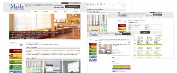 【制作実績】ローマンシェード専門店のECサイトを制作致しました。