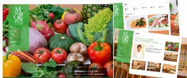 【CMS制作実績】南欧料理店のオフィシャルページを制作致しました。