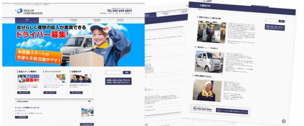 【CMS制作実績】運送会社のオフィシャルサイトを制作致しました。