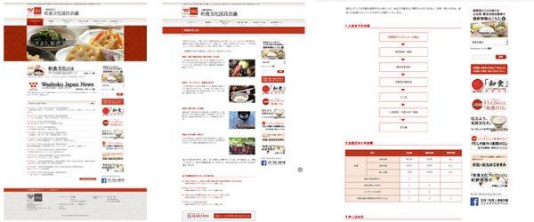 【CMS制作実績】和食文化を広めるための活動をしている団体のホームページを作成いたしました。
